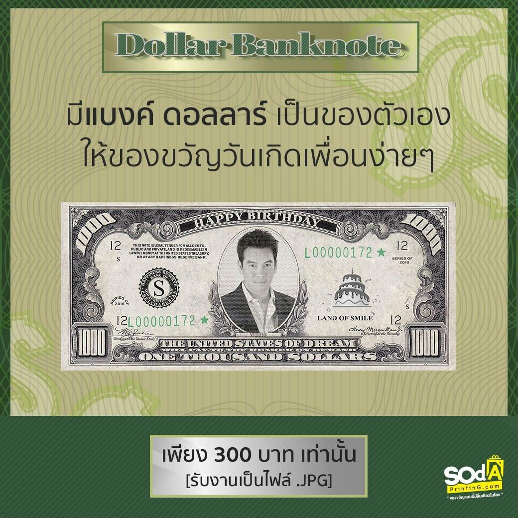 SOdA DOLLAR