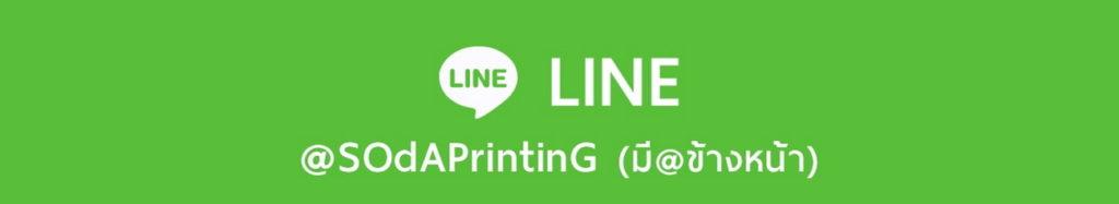 @line order