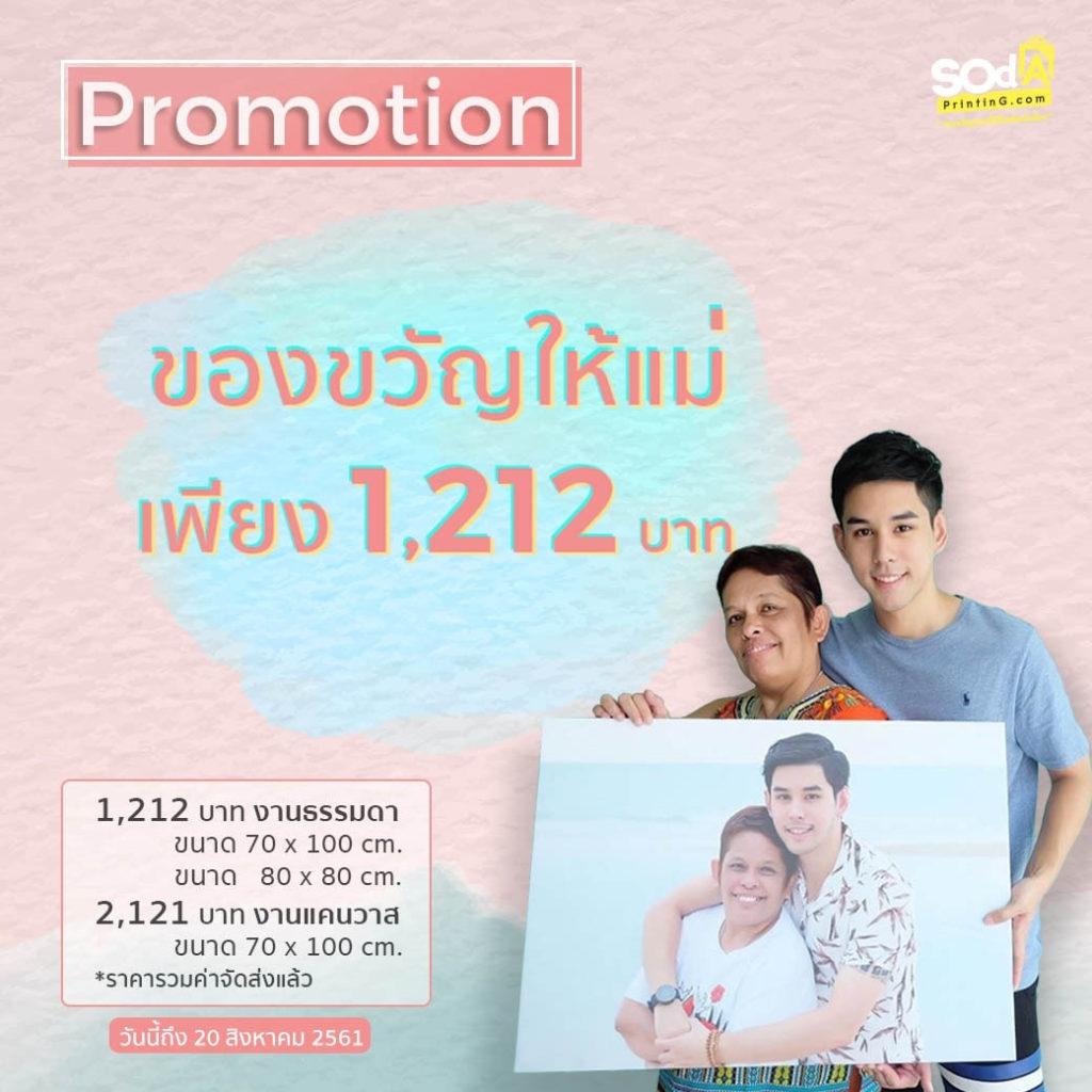 #Promotion ของขวัญให้แม่ เพียง1,212.- ‼️