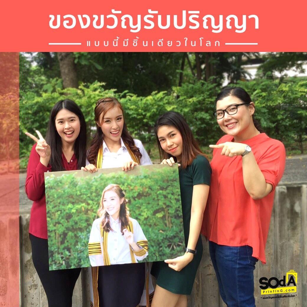 ของขวัญวันรับปริญญา จุฬาลงกรณ์มหาวิทยาลัย by SOdAPrintinG.com