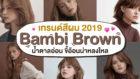 เทรนด์สีผมเกาหลี 2019 มาแล้ว! Bambi Brown Color น้ำตาลละมุน สวยมาก ✨
