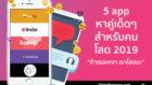 SOdA Review :: 5 app หาคู่เด็ดๆ สำหรับคนโสด 2019